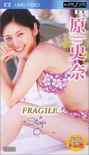 原史奈 Fragile&Stop Over(UMD Video).jpg